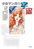 少女マンガの宇宙 SF&ファンタジー1970-80年代 (立東舎)