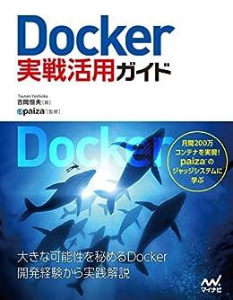 [吉岡 恒夫]のDocker実戦活用ガイド