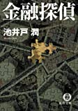 本を読んだ。『金融探偵 / 池井戸 潤』