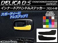 AP インナードアハンドルステッカー カーボン調 ミツビシ デリカD:5 CV1W/CV2W/CV4W/CV5W 2007年01月~ クリア AP-CF620-CL 入数:1セット(2枚)