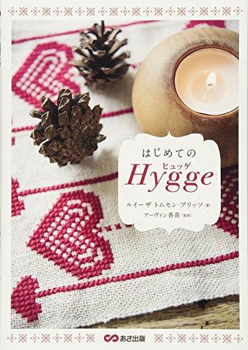 はじめてのヒュッゲ~北欧の幸せな毎日のつくり方~