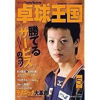 卓球王国 2007年 05月号 [雑誌]
