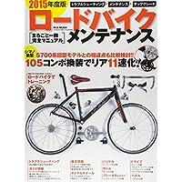 ロードバイク・メンテナンス 2015年度版―まるごと一冊完全マニュアル (M.B.MOOK)
