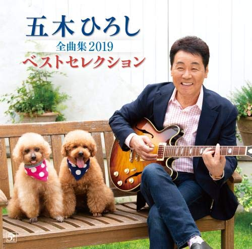 五木ひろし全曲集2019ベストセレクション...