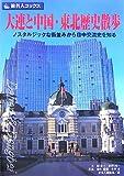 旅名人ブックス92 大連と中国・東北歴史散歩