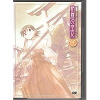 朝霧の巫女 弐〈初回限定BOX付DVD〉