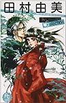 田村由美The Best Selection (フラワーコミックススペシャル)