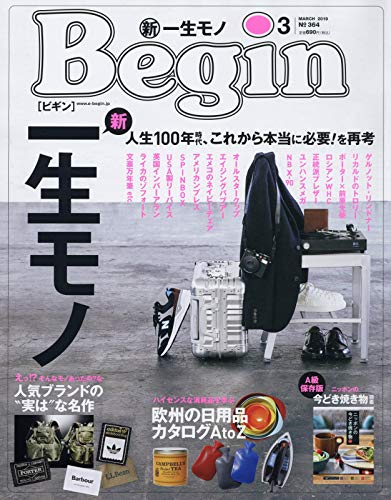 Begin(ビギン) 2019年 03 月号 [雑誌]
