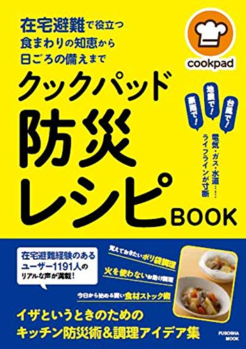 在宅避難で役立つ食まわりの知恵から日ごろの備えまで クックパッド防災レシピBOOK (扶桑社ムック)