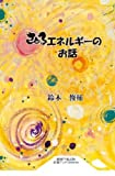 サトルエネルギーのお話 (静岡学術出版教養ブックス)