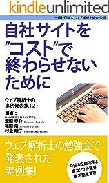 自社サイトをコストで終わらせないために ウェブ解析士の事例発表集(2)