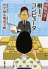 頭脳対決! 棋士vs.コンピュータ (新潮文庫)
