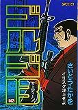 ゴルゴ13 142 (SPコミックス)