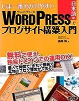 いま一番わかりやすい WordPress日本語版でブログサイト構築入門