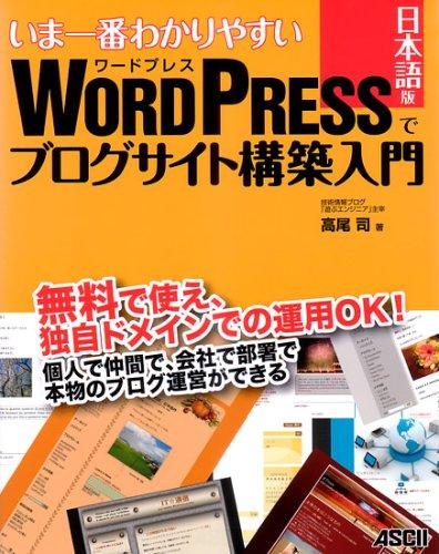 いま一番わかりやすい WordPress日本語版でブログサイト構築入門の詳細を見る