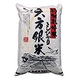六方銀米 白米 5kg こしひかり 平成28年度産 特別栽培米 コウノトリ舞い降りるお米 兵庫県産