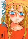 金色のガッシュ!!(10) (講談社漫画文庫)
