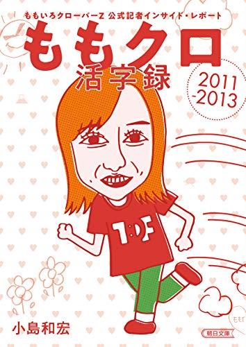 ももクロ活字録 ももいろクローバーZ 公式記者 インサイド・レポート2011-2013 (朝日文庫)