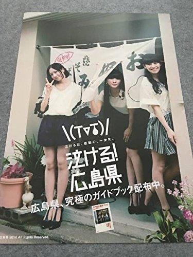 Perfume 泣ける広島県 B2ポスター