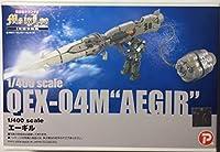"B-CLUB 1/400 エーギル QEX-04M""AEGIR"" 機動戦士ガンダム MSイグルー1年戦争秘録"