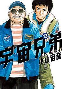 宇宙兄弟 オールカラー版 13巻 表紙画像