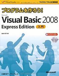 プログラムを作ろう!Microsoft Visual Basic 2008 Express Edition入門 (マイクロソフト公式解説書)