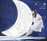月導-Tsukishirube-