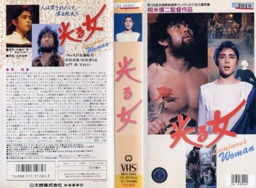 光る女 [VHS]