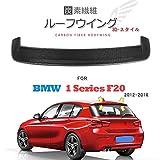 JCSPORTLINE for BMW 1系F20用 3D-スタイル ルーフスポイラー リア ルーフ ウイング テールゲート スポイラー / for BMW 1シリーズ F20 2012 2013 2014 2015 2016 に適合 / リアル カーボン製 carbon filter 炭素繊維