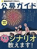 公募ガイド 2019年 09 月号 [雑誌]