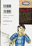 キングダム 44 (ヤングジャンプコミックス) 画像