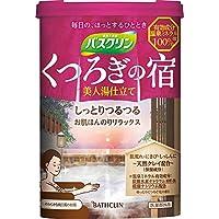 バスクリン くつろぎの宿 美人湯仕立て 600g 入浴剤(医薬部外品)