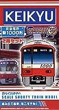 【限定】Bトレインショーティー京急新1000形アルミ車 2両セット【新1000赤】