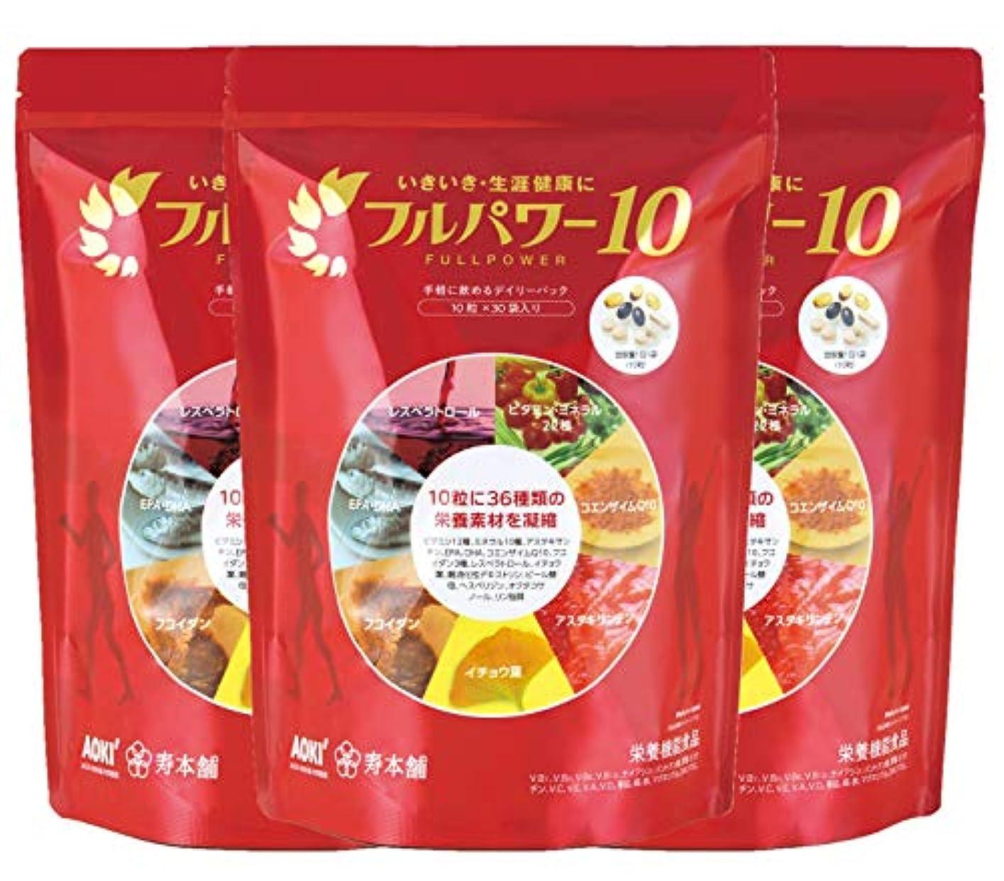 アレルギー背景純粋にフルパワー10[30袋入](1袋10粒入)×3不足しやすい栄養を補給するサプリメント