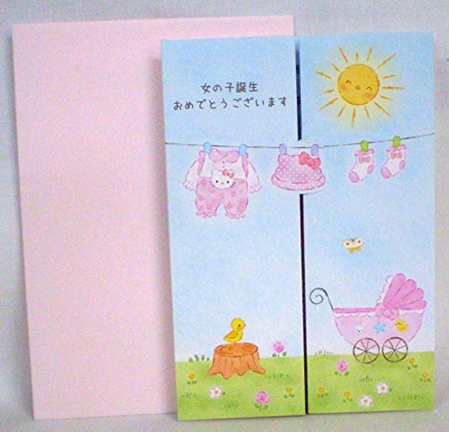 冷笑する人道的フィールド出産祝いカード・21・キティ 晴れた日にお洗濯 76-5