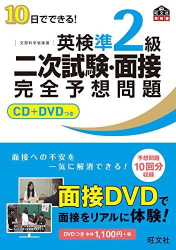 【CD+DVD付】10日でできる! 英検準2級二次試験・面接完全予想問題 (旺文社英検書)