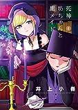 死神坊ちゃんと黒メイド(4) (サンデーうぇぶりコミックス)