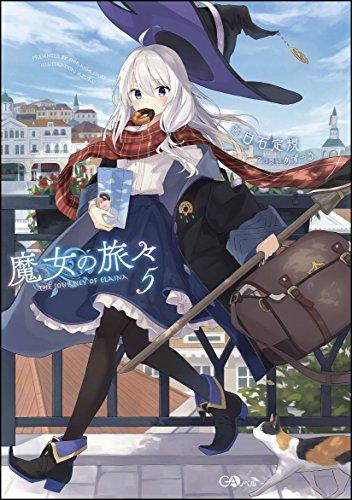魔女の旅々 5 (GAノベル)