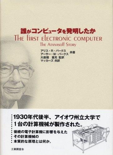 誰がコンピュータを発明したかの詳細を見る