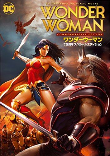 ワンダーウーマン 75周年記念エディション [Blu-ray]