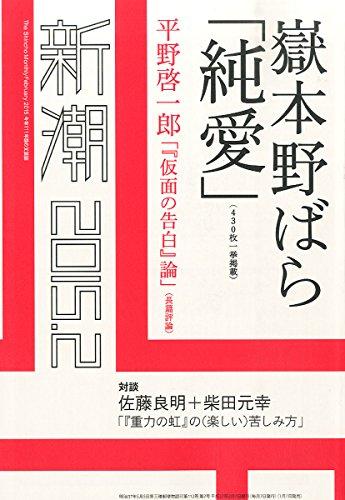 新潮 2015年 02 月号 [雑誌]の詳細を見る