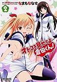 オトコを見せてよ倉田くん! 2 (MFコミックス アライブシリーズ)