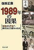1989年の因果 ー昭和から平成へ時代はどう変わったのかー (中公文庫 ほ 1-13)