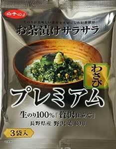 白子 お茶漬けサラサラプレミアムわさび 20.1g(6.7g×3袋)×10個