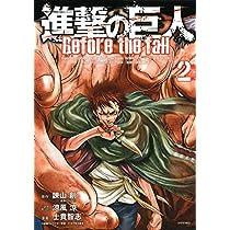 進撃の巨人 Before the fall(2) (シリウスKC)