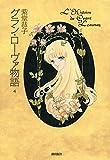 グラン・ローヴァ物語 (4) (希望コミックス)