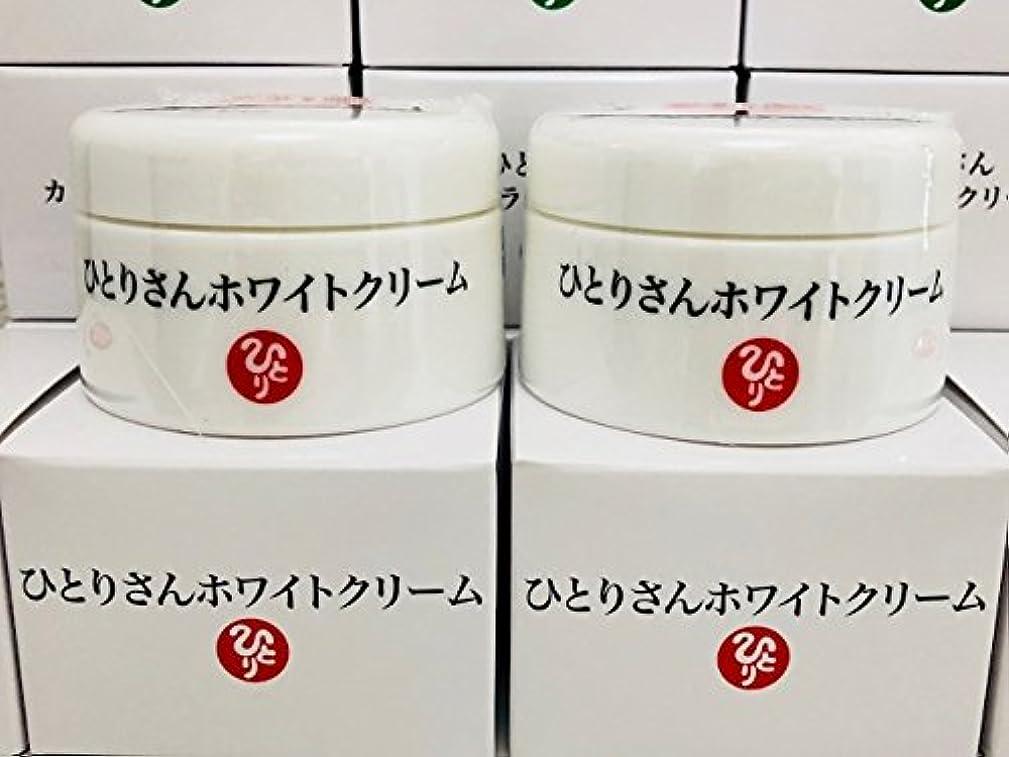 省略もっとカール銀座まるかん ひとりさんホワイトクリーム 2個セット 【只今 ひとりさんの詩 ポストカードプレゼント中で~す?】