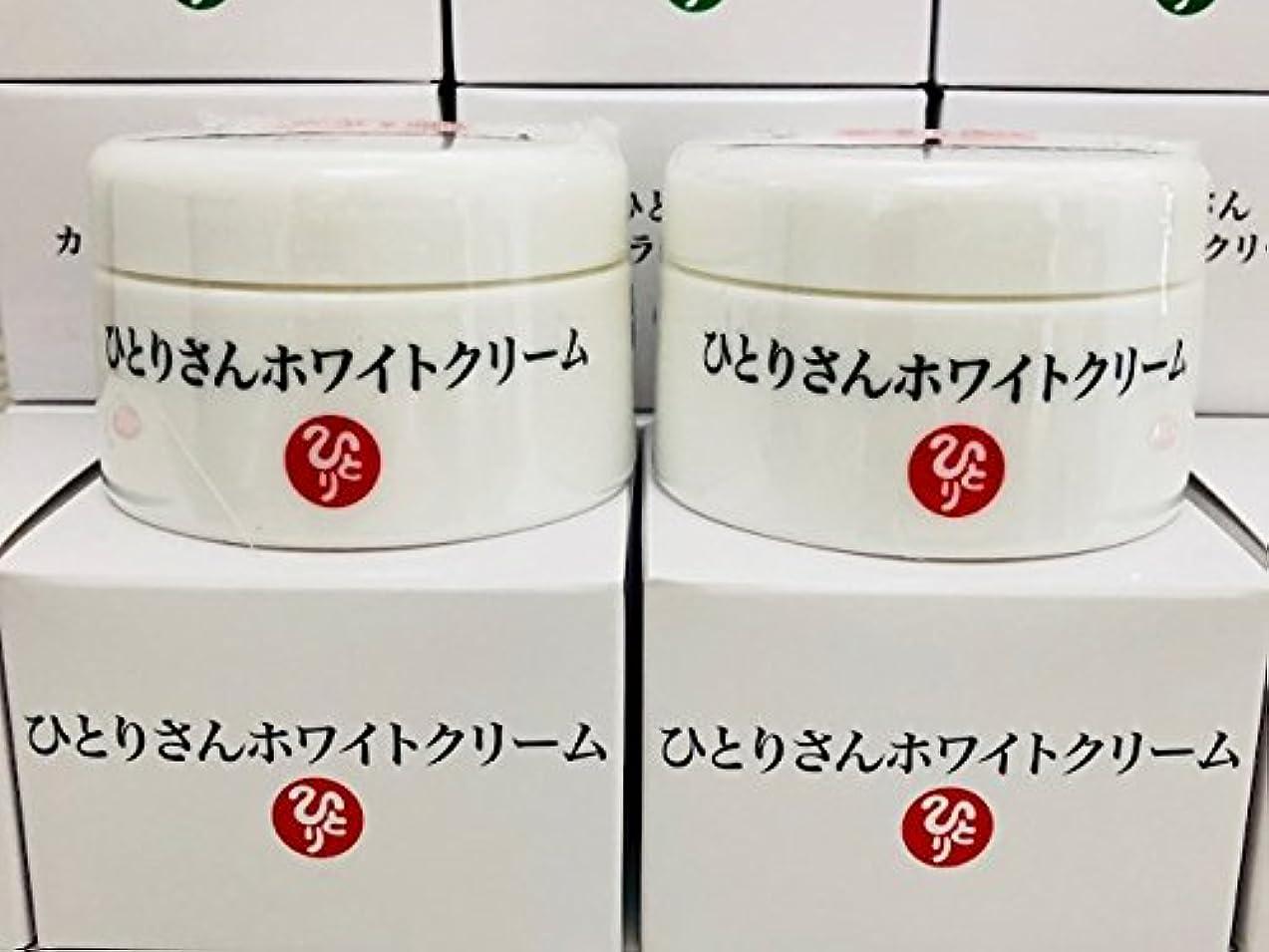 平均聴覚障害者建設銀座まるかん ひとりさんホワイトクリーム 2個セット 【只今 ひとりさんの詩 ポストカードプレゼント中で~す?】