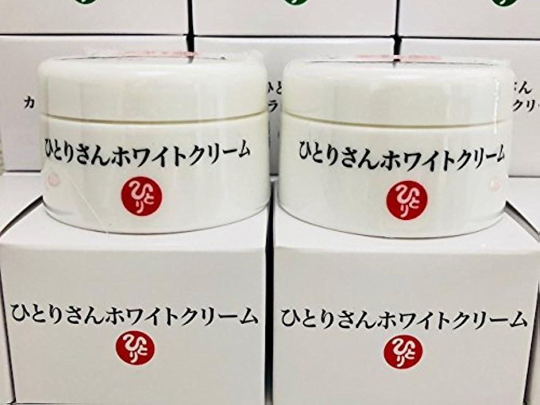 署名プラスチック定期的に銀座まるかん ひとりさんホワイトクリーム 2個セット 【只今 ひとりさんの詩 ポストカードプレゼント中で~す】
