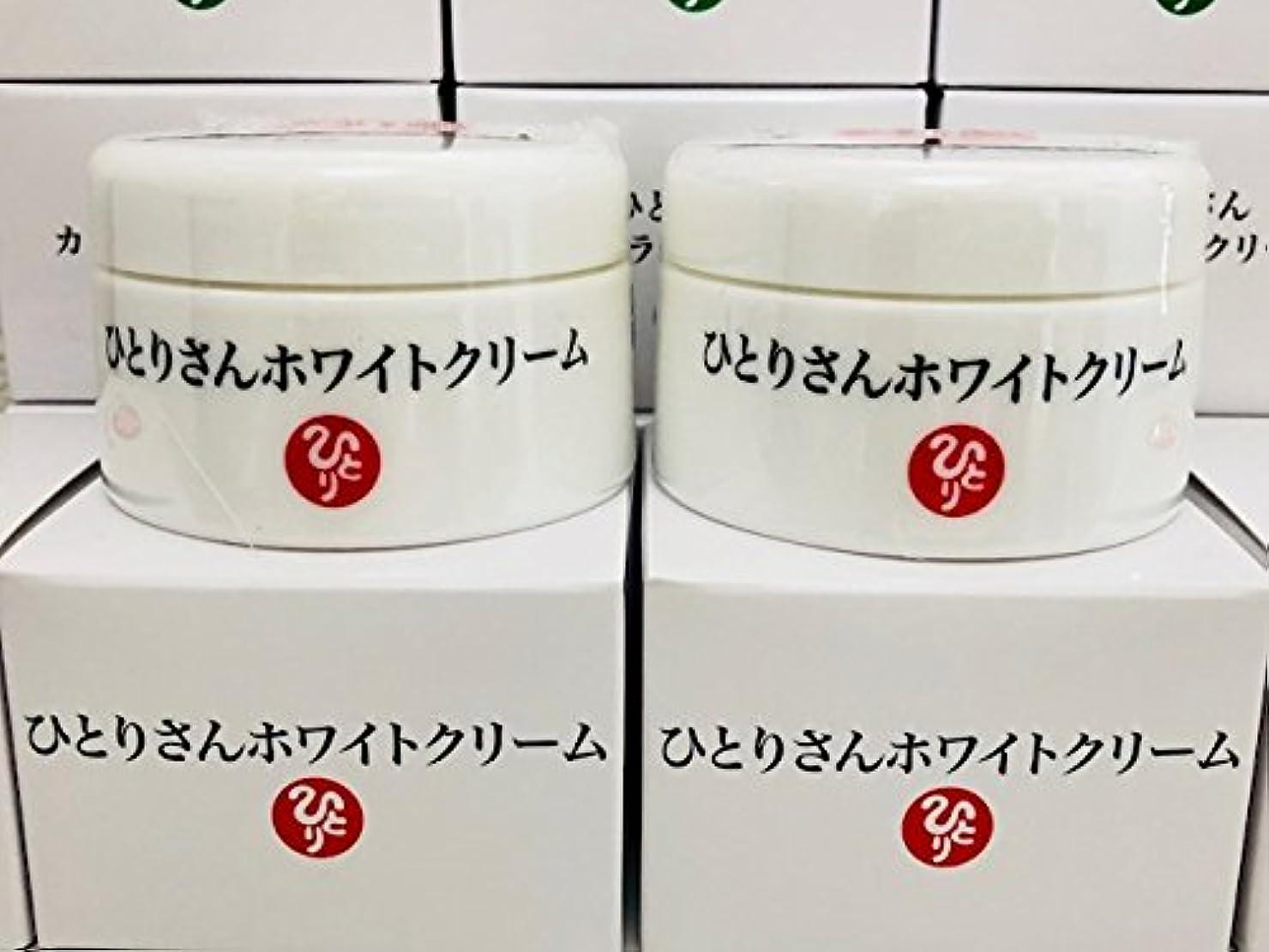 ラベ努力モンスター銀座まるかん ひとりさんホワイトクリーム 2個セット 【只今 ひとりさんの詩 ポストカードプレゼント中で~す】